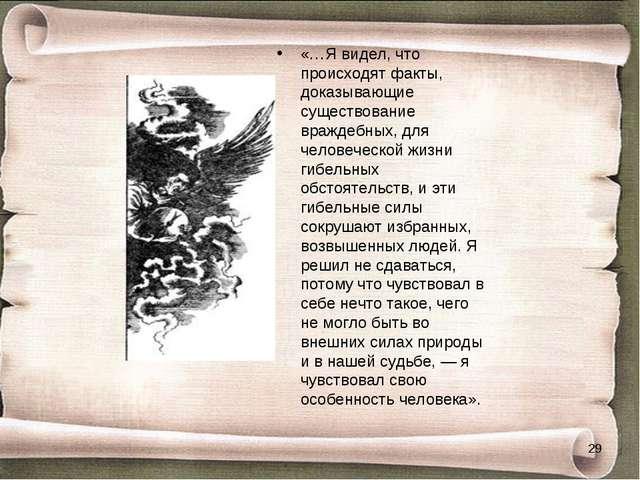 «…Я видел, что происходят факты, доказывающие существование враждебных, для ч...