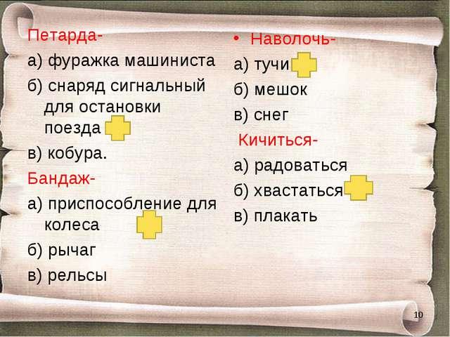 Петарда- а) фуражка машиниста б) снаряд сигнальный для остановки поезда в) ко...