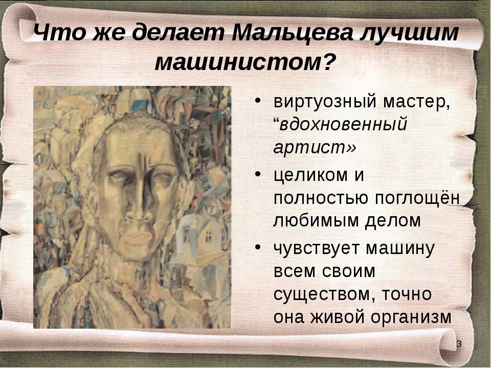 """Что же делает Мальцева лучшим машинистом? виртуозный мастер, """"вдохновенный ар..."""