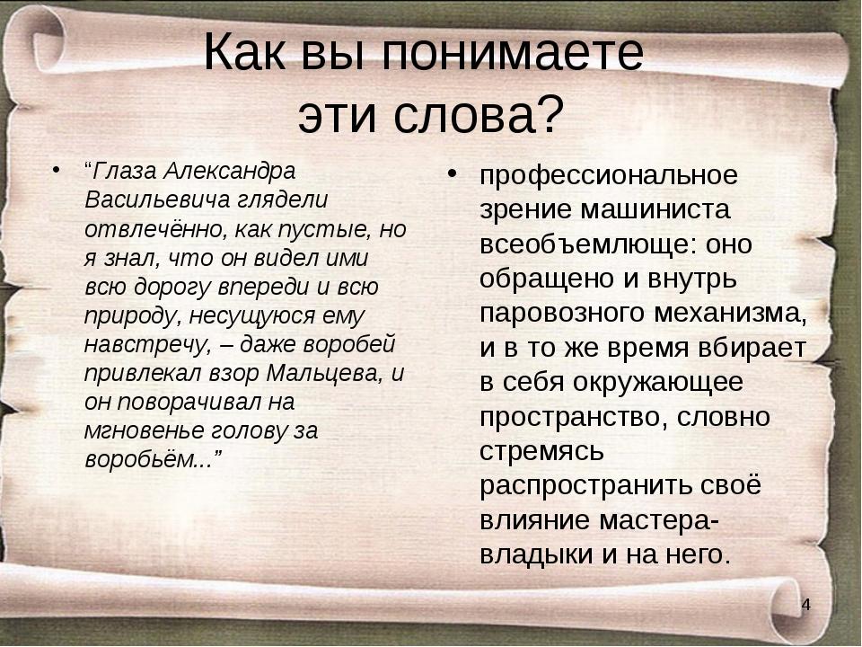 """Как вы понимаете эти слова? """"Глаза Александра Васильевича глядели отвлечённо,..."""
