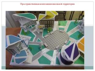 Пространственная композиция школьной территории