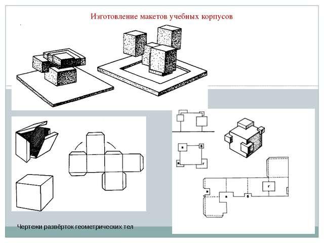 Изготовление макетов учебных корпусов Чертежи развёрток геометрических тел