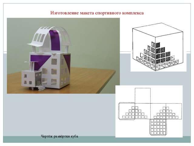Изготовление макета спортивного комплекса Чертёж развёртки куба