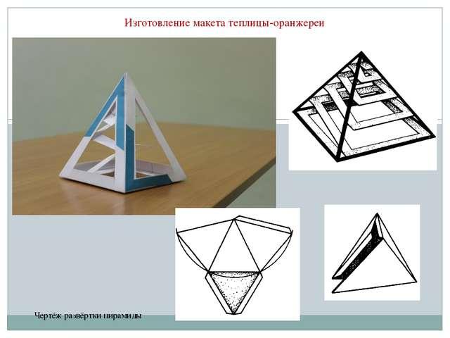Изготовление макета теплицы-оранжереи Чертёж развёртки пирамиды