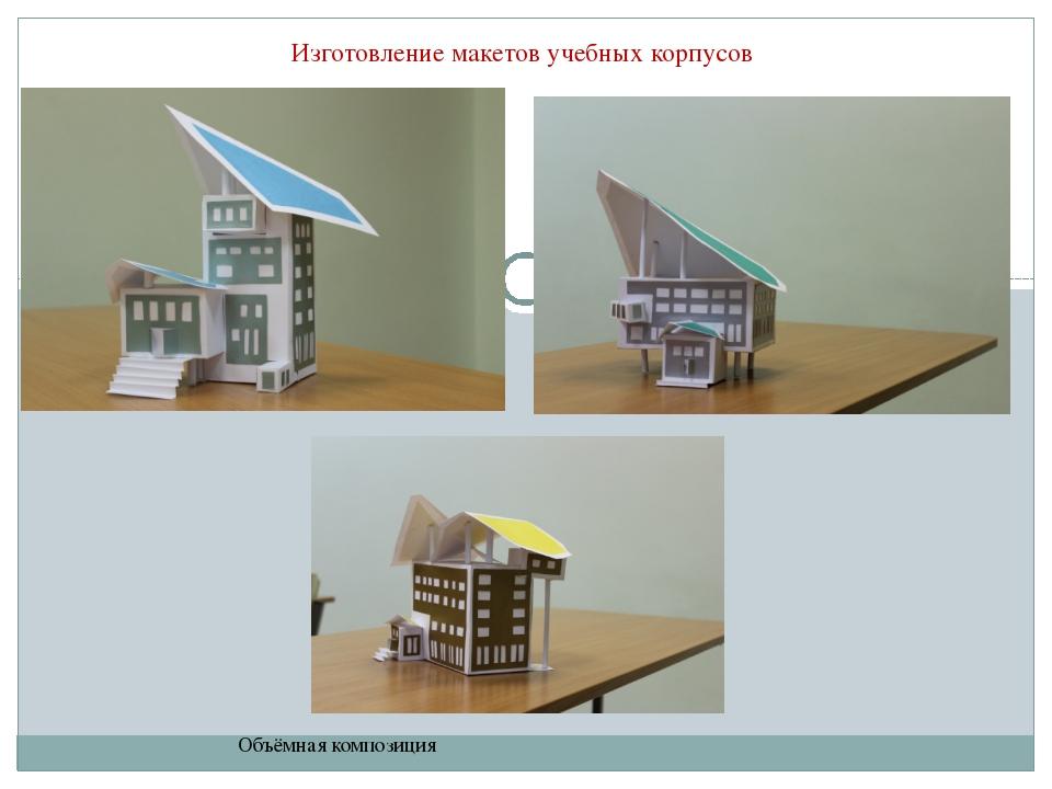 Изготовление макетов учебных корпусов Объёмная композиция