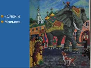 «Слон и Моська».