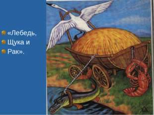 «Лебедь, Щука и Рак».