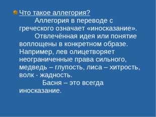 Что такое аллегория? Аллегория в переводе с греческого означает «иносказание»