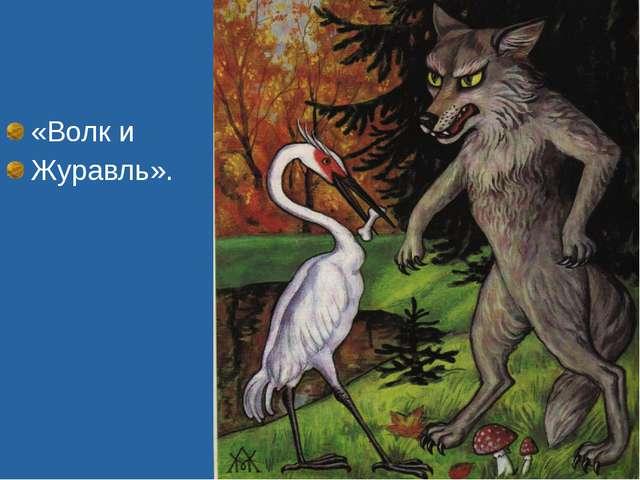 «Волк и Журавль».