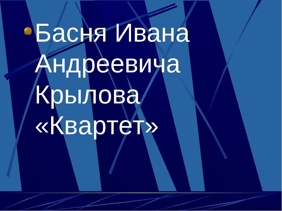 Басня Ивана Андреевича Крылова «Квартет»