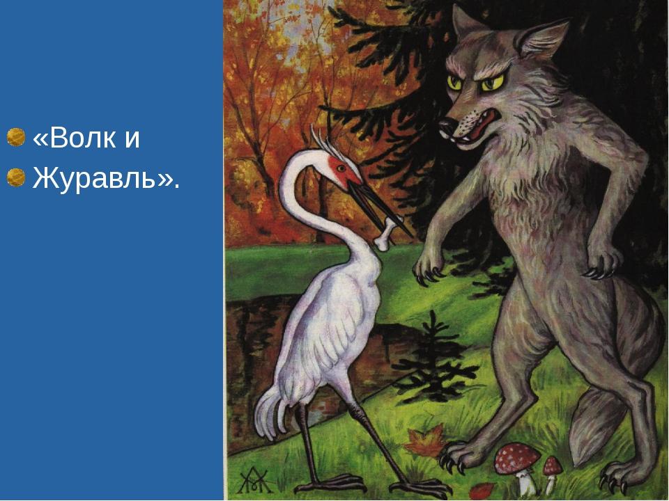 волк и журавль рисунок купе используют