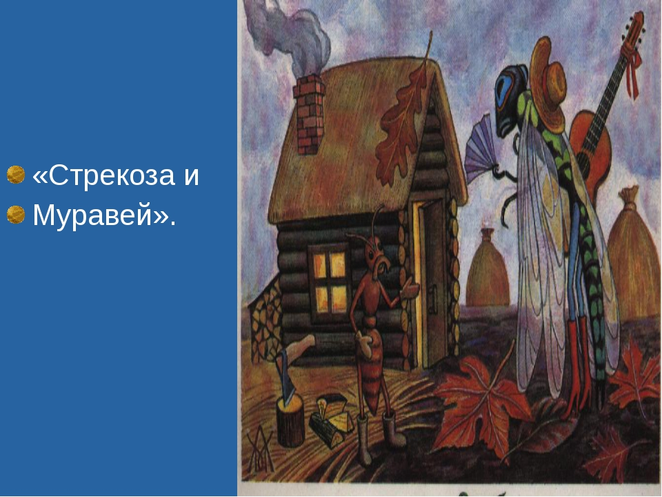 «Стрекоза и Муравей».