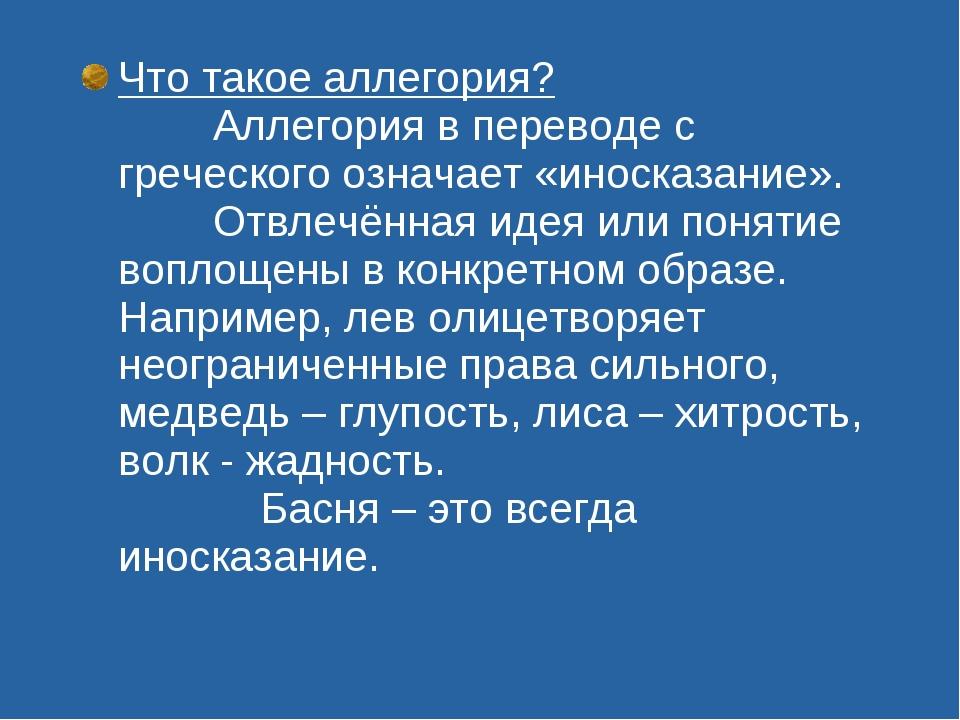 Что такое аллегория? Аллегория в переводе с греческого означает «иносказание»...