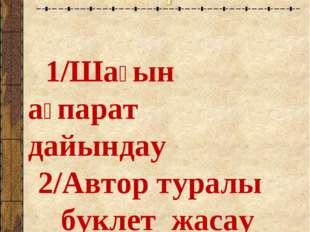 1/Шағын ақпарат дайындау 2/Автор туралы буклет жасау