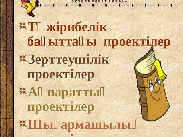 Тәжірибелік бағыттағы проектілер Зерттеушілік проектілер Ақпараттық проектіле...