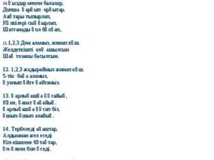 9. Қолды жайып қанатша, Жұдырықты түйелік. Саусақтары талғанша, Ашып, жұмып