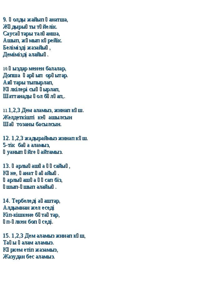 9. Қолды жайып қанатша, Жұдырықты түйелік. Саусақтары талғанша, Ашып, жұмып...