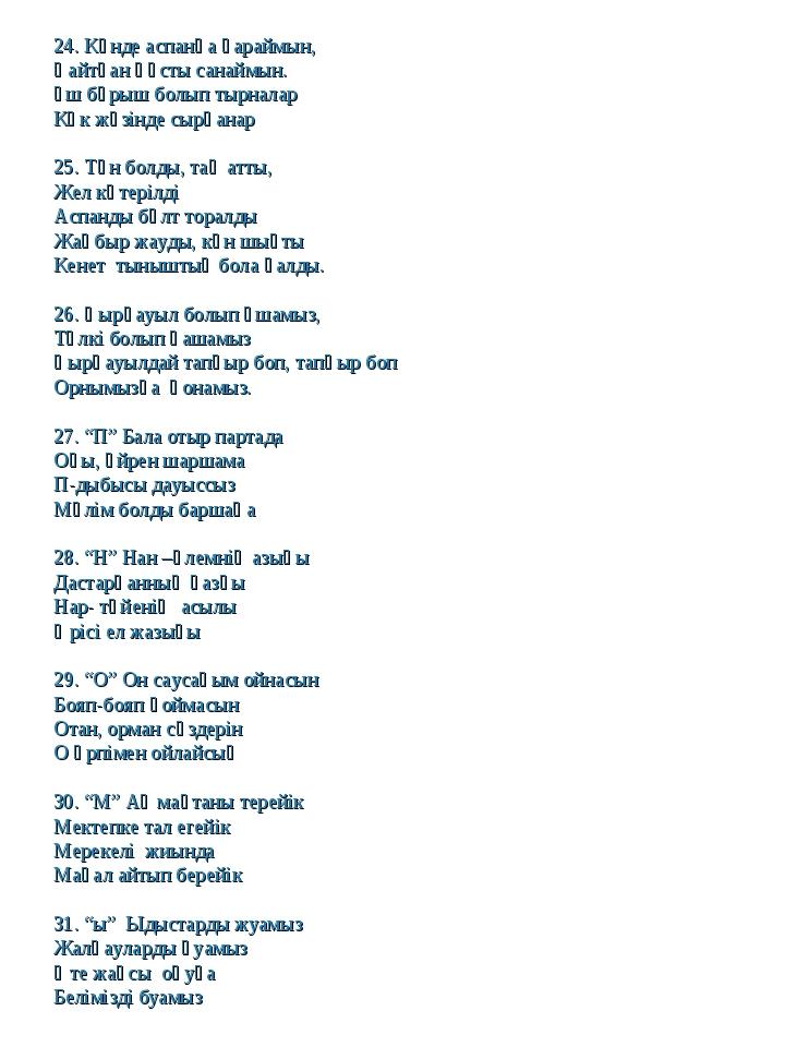 24. Күнде аспанға қараймын, Қайтқан құсты санаймын. Үш бұрыш болып тырналар К...