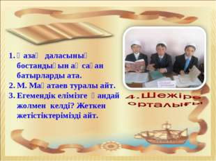 Қазақ даласының бостандығын аңсаған батырларды ата. М. Мақатаев туралы айт. Е