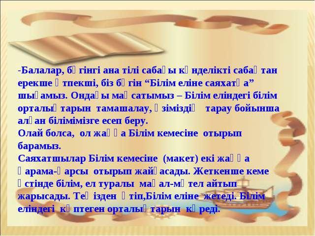 -Балалар, бүгінгі ана тілі сабағы күнделікті сабақтан ерекше өтпекші, біз бүг...