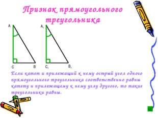 Если катет и прилежащий к нему острый угол одного прямоугольного треугольника