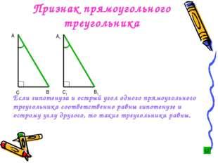 Если гипотенуза и острый угол одного прямоугольного треугольника соответствен