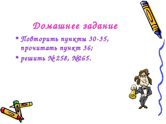 Домашнее задание Повторить пункты 30-35, прочитать пункт 36; решить № 258, №2...