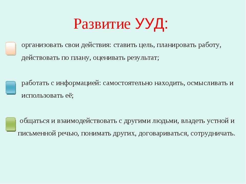 Развитие УУД: