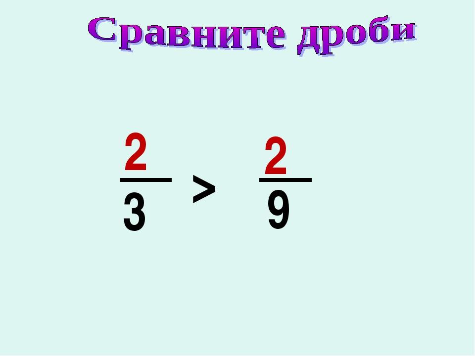 2 3 2 9 >