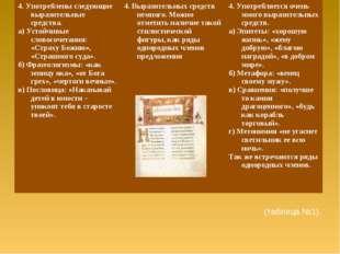 (таблица №1). 4. Употреблены следующие выразительные средства. а) Устойчивые