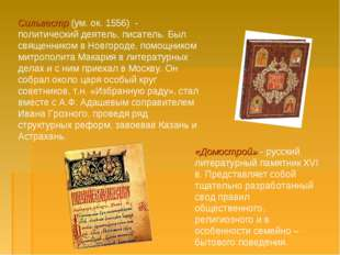 Сильвестр (ум. ок. 1556) - политический деятель, писатель. Был священником в