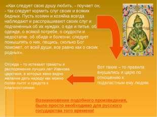 Возникновение подобного произведения, было просто необходимо для русского гос