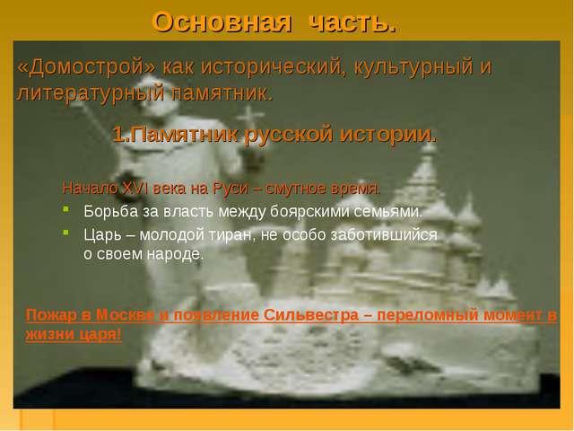 Основная часть. Начало XVI века на Руси – смутное время. Борьба за власть меж...