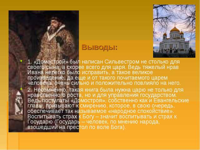 Выводы: 1. «Домострой» был написан Сильвестром не столько для своего сына, а...