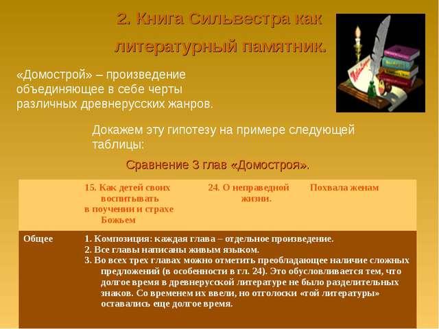 2. Книга Сильвестра как литературный памятник. «Домострой» – произведение объ...