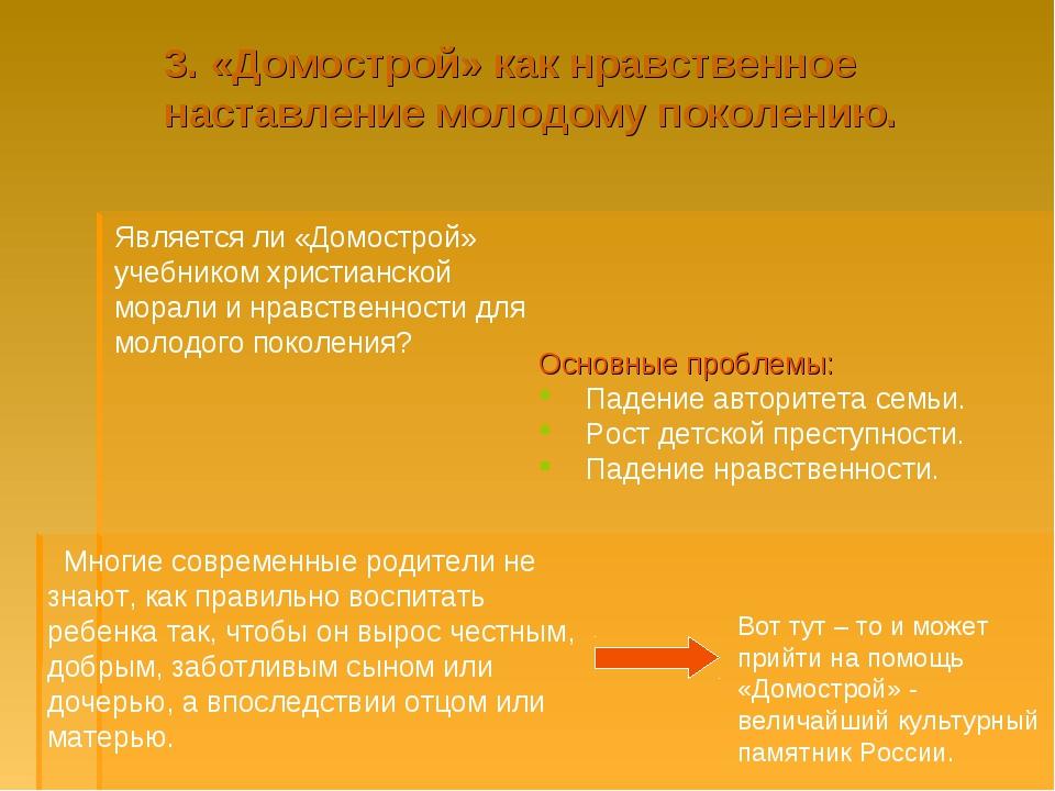 3. «Домострой» как нравственное наставление молодому поколению. Основные проб...