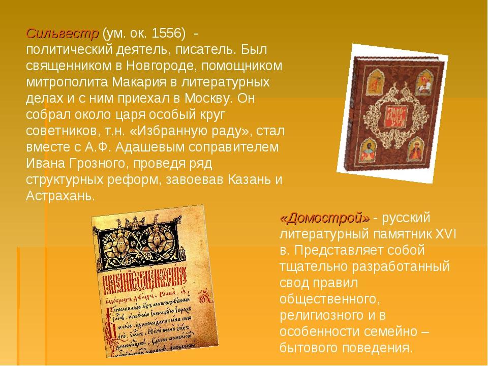 Сильвестр (ум. ок. 1556) - политический деятель, писатель. Был священником в...