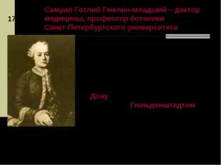 1769 год Самуил Готлиб Гмелин-младший – доктор медицины, профессор ботаникиС