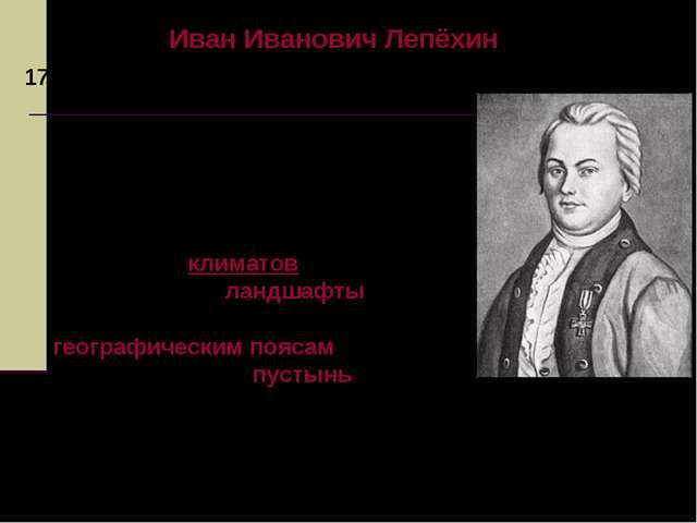 1769 год Иван Иванович Лепёхин – ученый Академии наук Дал сравнительную харак...