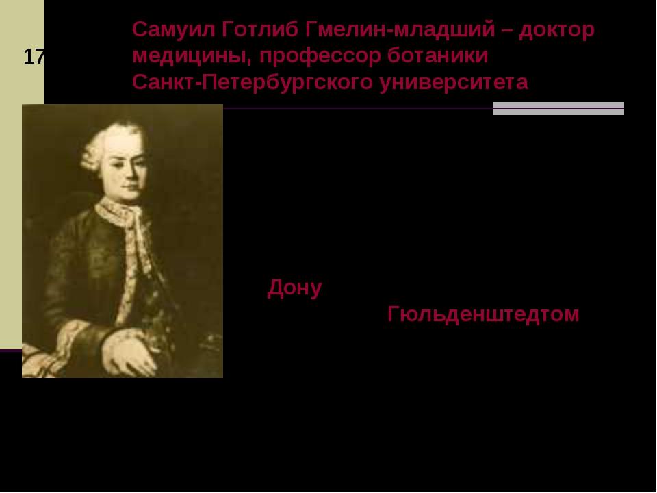 1769 год Самуил Готлиб Гмелин-младший – доктор медицины, профессор ботаникиС...