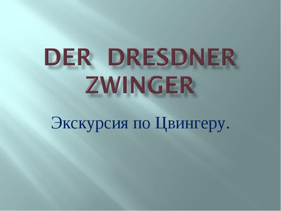 Экскурсия по Цвингеру.