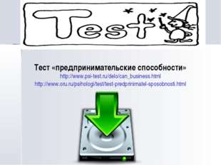 Тест «предпринимательские способности» http://www.psi-test.ru/delo/can_busine