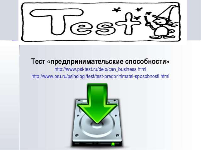 Тест «предпринимательские способности» http://www.psi-test.ru/delo/can_busine...