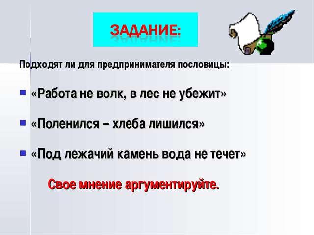 Подходят ли для предпринимателя пословицы: «Работа не волк, в лес не убежит»...
