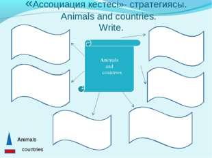 «Ассоциация кестесі»- стратегиясы. Animals and countries. Write. Animals and