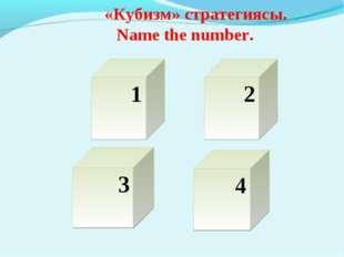 1  «Кубизм» стратегиясы. Name the number. 2 3 4
