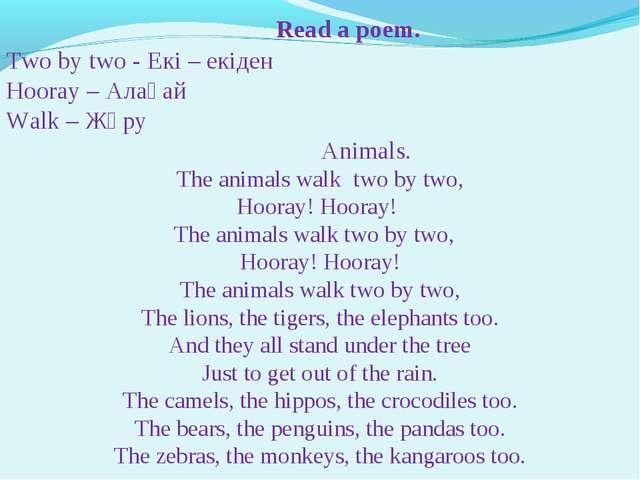 Read a poem. Two by two - Екі – екіден Hooray – Алақай Walk – Жүру Animals....