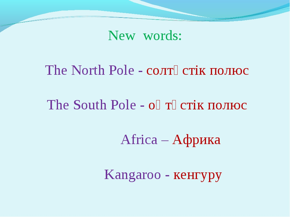 New words: The North Pole - солтүстік полюс The South Pole - оңтүстік полюс...
