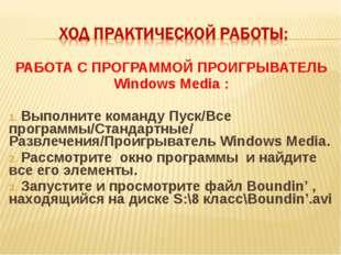 РАБОТА С ПРОГРАММОЙ ПРОИГРЫВАТЕЛЬ Windows Media : Выполните команду Пуск/Все