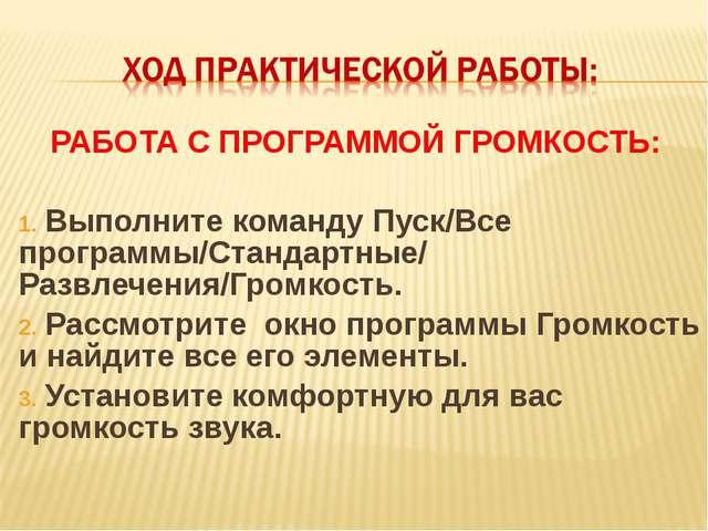 РАБОТА С ПРОГРАММОЙ ГРОМКОСТЬ: Выполните команду Пуск/Все программы/Стандартн...